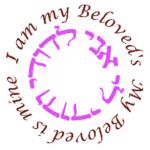 I am my Beloved's and my Beloved is mine.